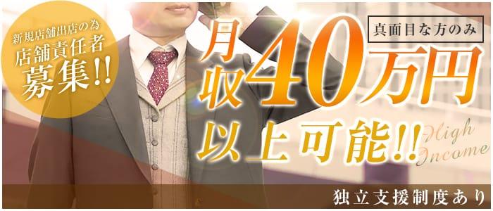東京S級美女専科の男性高収入求人