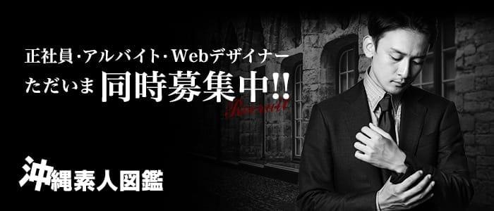 沖縄素人図鑑の男性高収入求人