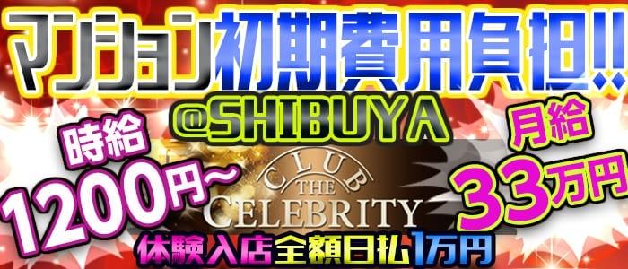 CLUB The Celebrity(セレブリティ)の男性高収入求人