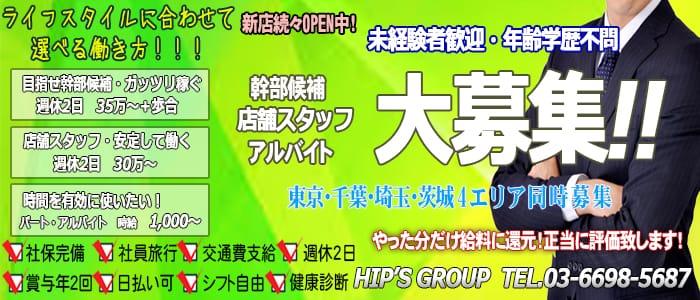 Hip's-Group