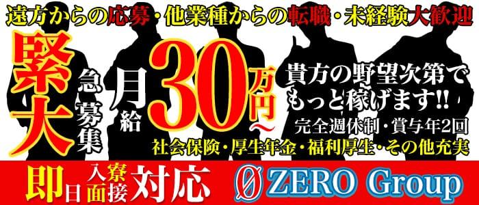 ZERO group -ゼログループ-の男性高収入求人