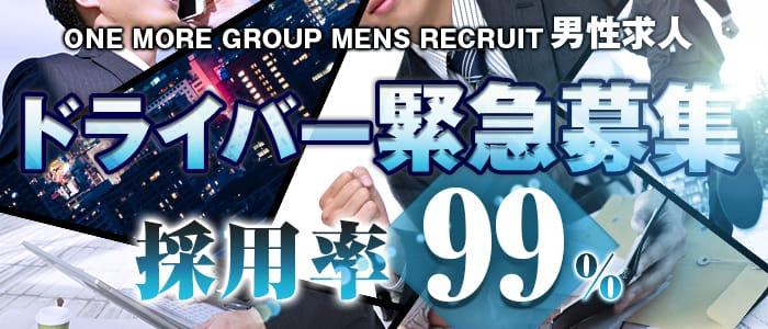 one more 奥様 厚木店の男性高収入求人