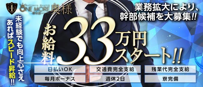 One More奥様 厚木店の男性高収入求人