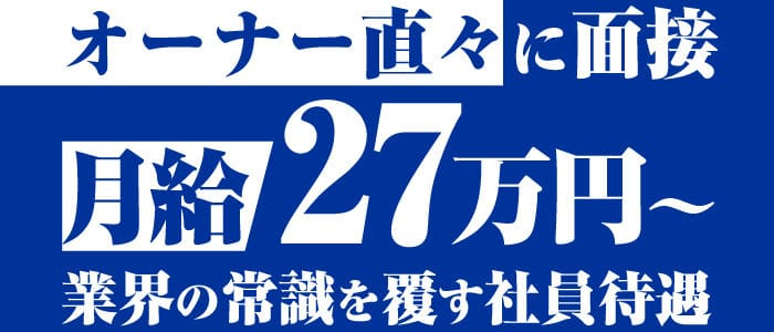 プリンセスセレクション南大阪の男性高収入求人