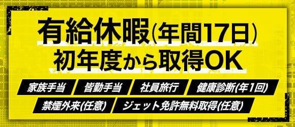 プリンセスセレクション堺・泉大津の男性高収入求人