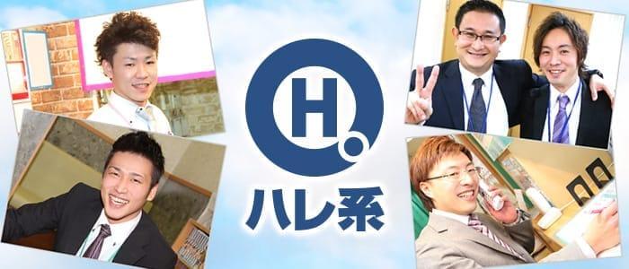 制服デート(埼玉ハレ系)の男性高収入求人