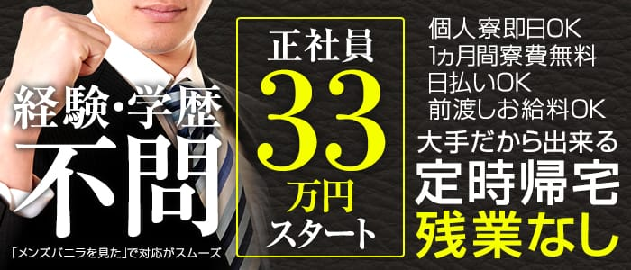 YESグループ土浦の男性高収入求人