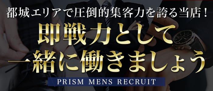 PRISMの男性高収入求人