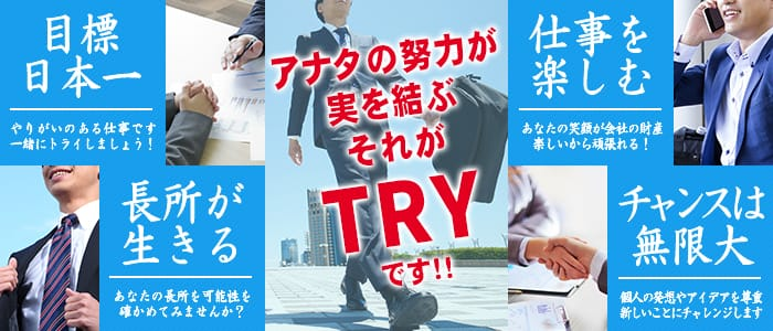 THE・TRY