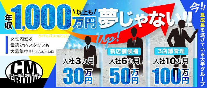 CMグループの男性高収入求人