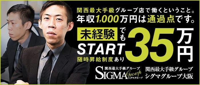 シグマグループ大阪の男性高収入求人