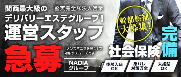 NADIA京都店の男性高収入求人
