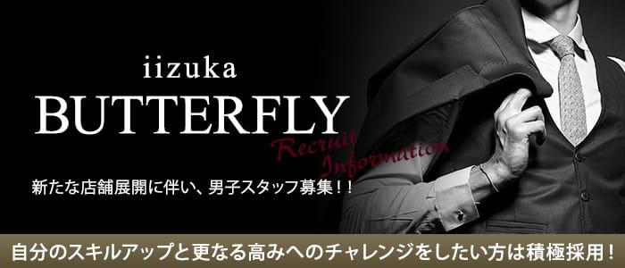 飯塚BUTTERFLY(バタフライ)の男性高収入求人