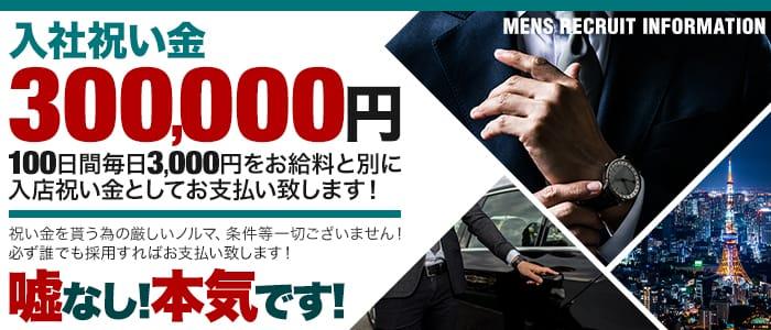 ピュアコスの男性高収入求人
