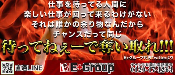 E+GROUP(イープラスグループ)の男性高収入求人
