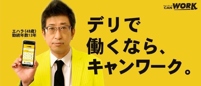 秘密倶楽部 凛 TOKYOの男性高収入求人