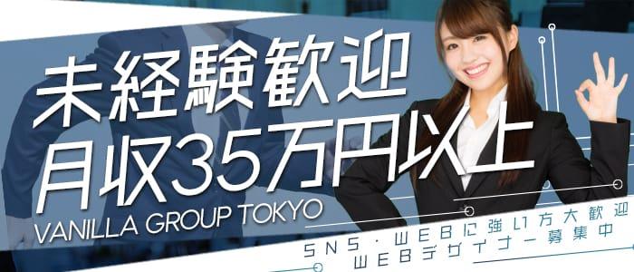 Vanilla Group Tokyoの男性高収入求人
