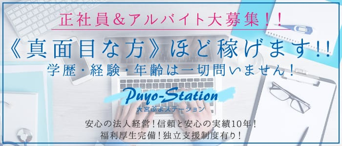 大宮ぷよステーションの男性高収入求人