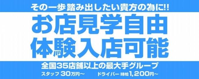 Princess Selection~プリンセスセレクション~金沢店の男性高収入求人