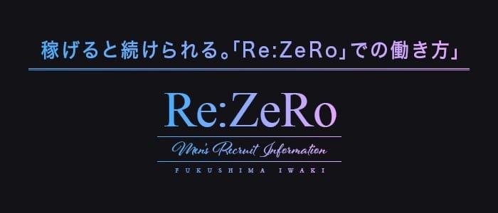 Re:ZeRoの男性高収入求人