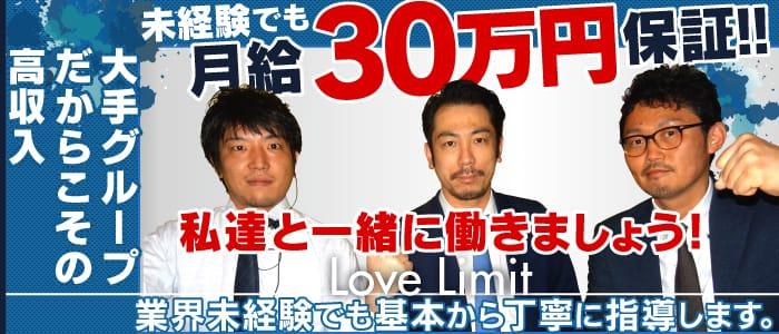 LOVE LIMIT(ラブリミット)の男性高収入求人