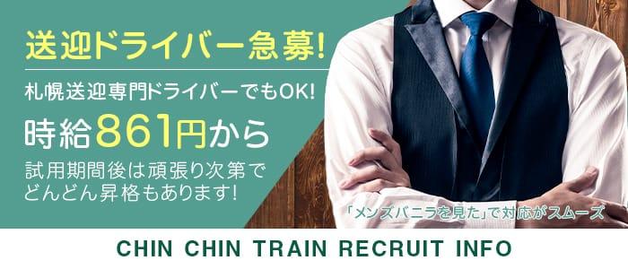 CHIN CHIN トレインの男性高収入求人