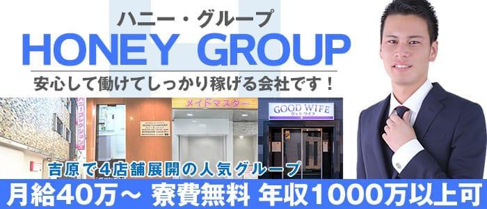ハニー・グループの男性高収入求人