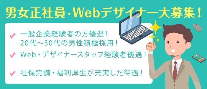 即アポ奥さん~津・松坂店~の男性高収入求人