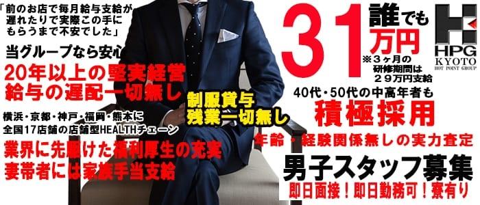 京都ホットポイントグループの男性高収入求人