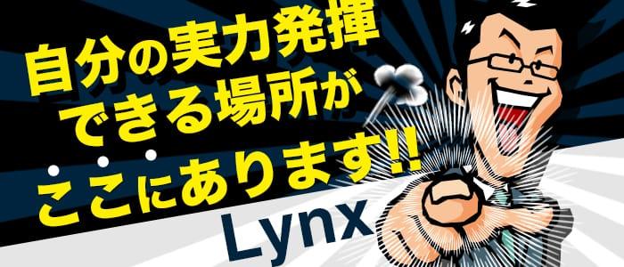 Lynxの男性高収入求人