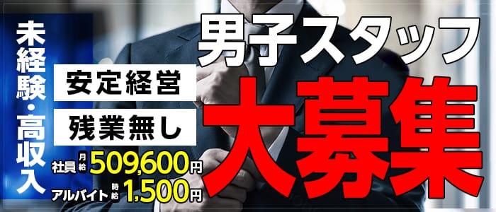 新宿11チャンネルの男性高収入求人