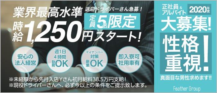 Feather(フェザー)の男性高収入求人