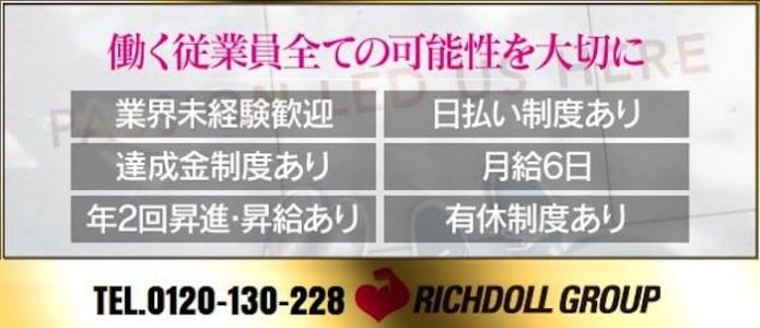 リッチドールグループの男性高収入求人