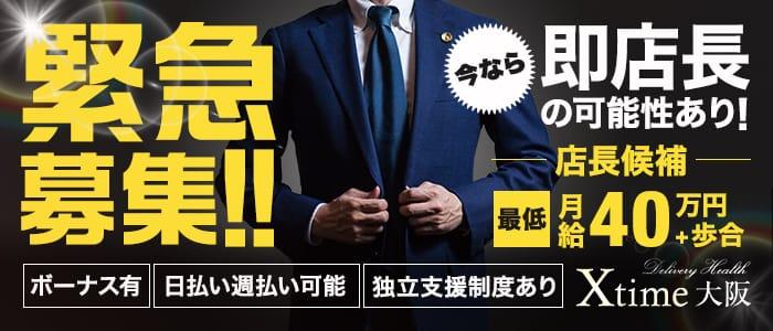 Xtime大阪の男性高収入求人