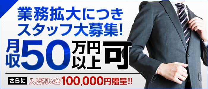 La-qoo 金沢店の男性高収入求人