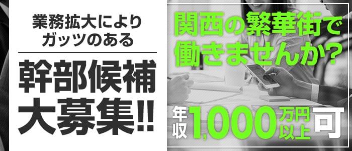 ONAKURAステーション梅田店の男性高収入求人