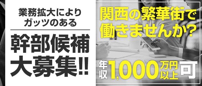 ONAKURAステーション神戸の男性高収入求人