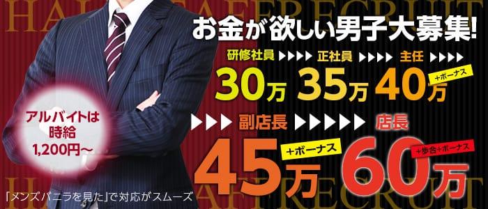 胸きゅんエステ神戸店の男性高収入求人