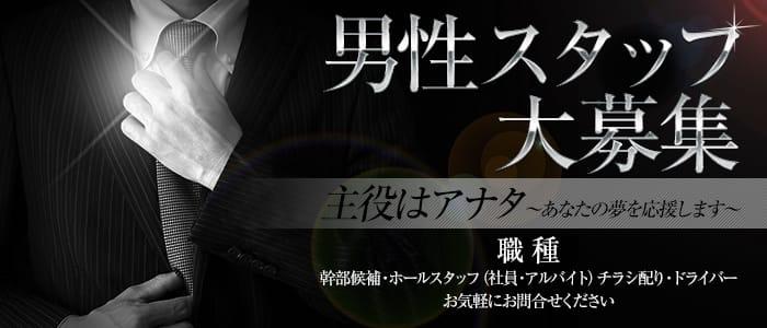 Club SPEED 立川店の男性高収入求人