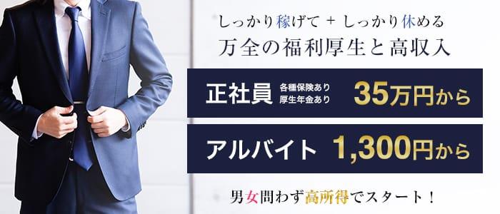 it's Aの男性高収入求人