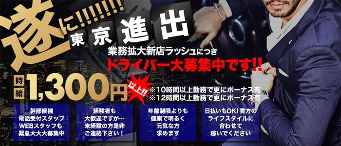 新宿 姫の男性高収入求人
