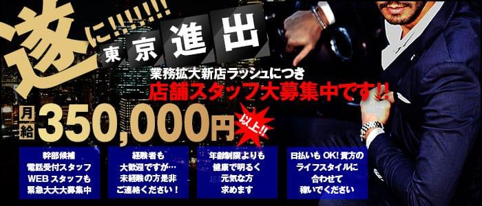 新宿~姫~の男性高収入求人