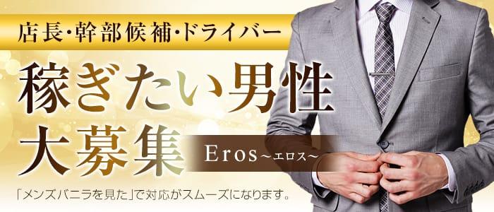 Eros~エロス~の男性高収入求人
