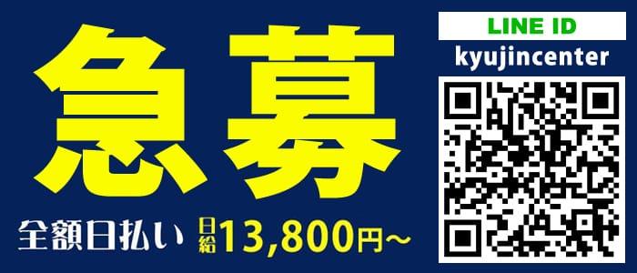 激安ヌキ道楽・阪神店