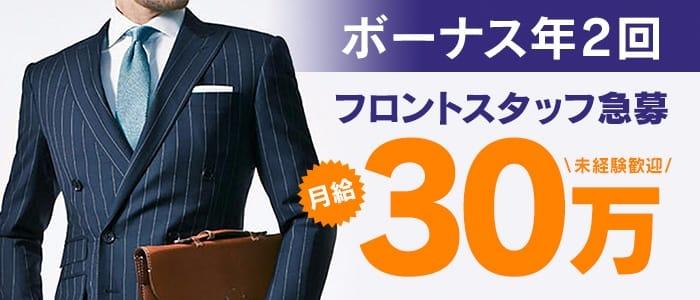 源氏物語 松本店の男性高収入求人