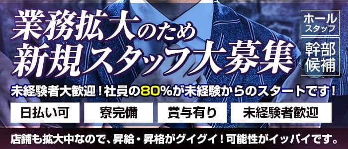 太田ハンパないって!の男性高収入求人
