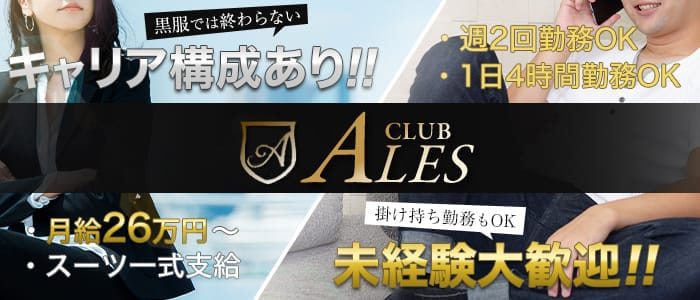 CLUB ALESの男性高収入求人
