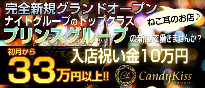 渋谷キャンディーキッスの男性高収入求人