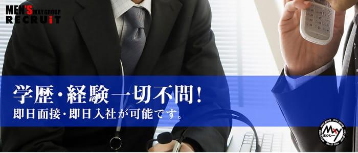ぷろじぇくとえる(ミクシーグループ)の男性高収入求人