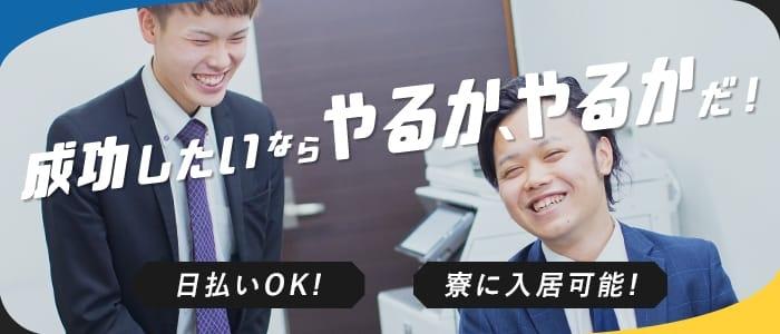 テコちゃんグループの男性高収入求人